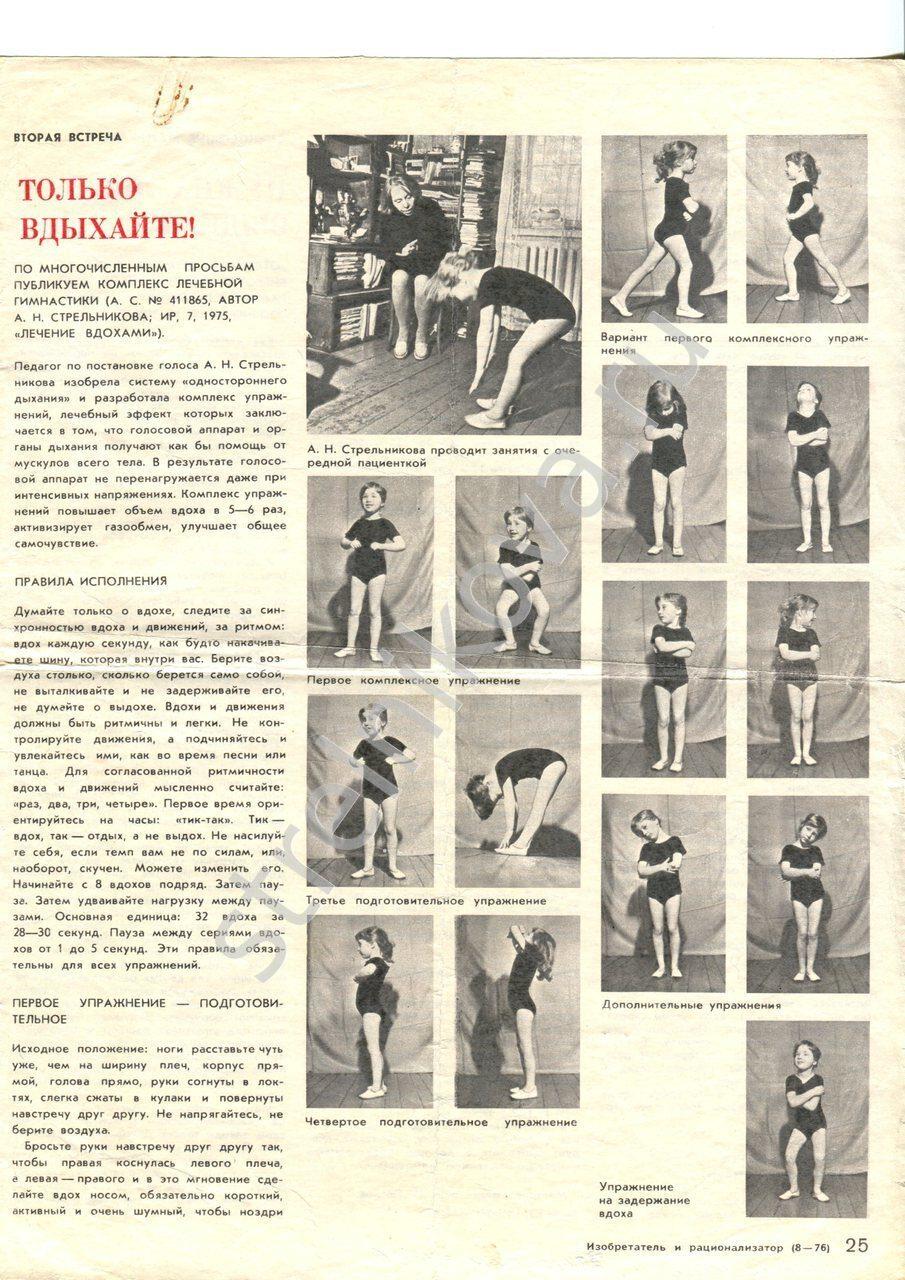 физкультура и спорт журнал