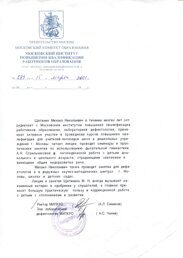 Доктор М.Н.Щетинин